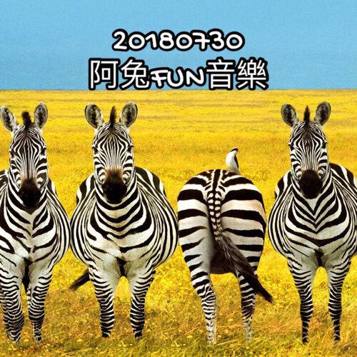 20180730阿兔FUN音樂🎵