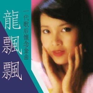 龍飄飄 - 熱門歌曲