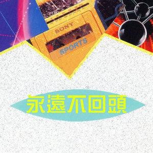 20180819瑪莎華山歌單