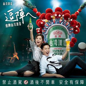 台灣啤酒逗陣ㄟ歌單