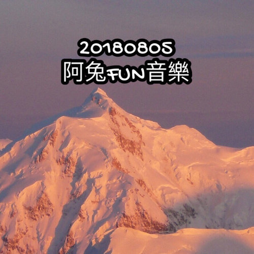 20180805阿兔FUN音樂🎵