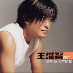 王識賢 - 熱門歌曲