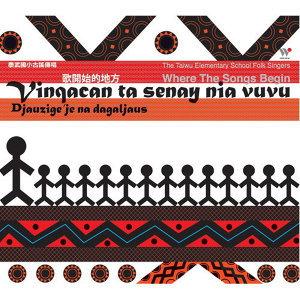 推薦原住民歌曲歌單