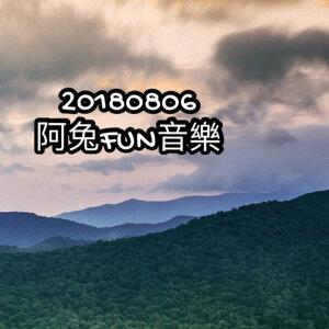 20180806阿兔FUN音樂🎵