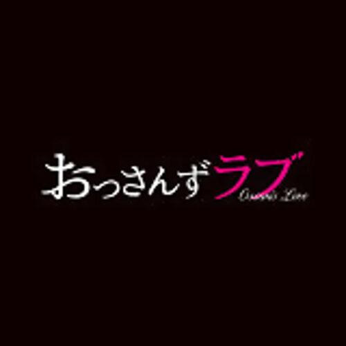 河野伸 - テレビ朝日系土曜ナイトドラマ「おっさんずラブ」オリジナル・サウンドトラック