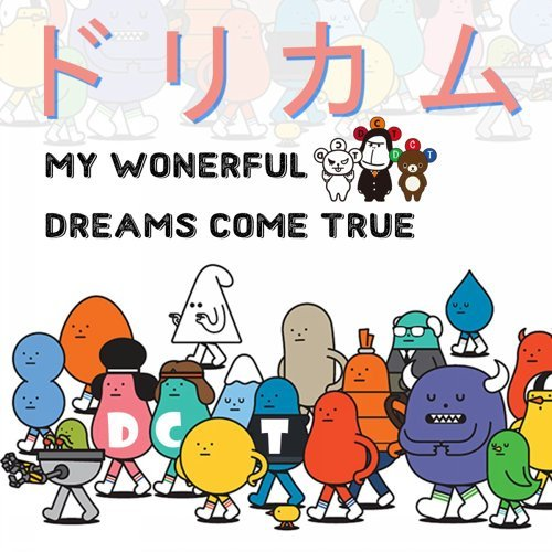 ドリカム/My Wonderful Dreams Come True