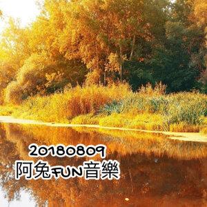 20180809阿兔FUN音樂🎵