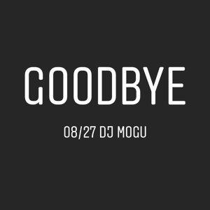 該說再見了朋友們