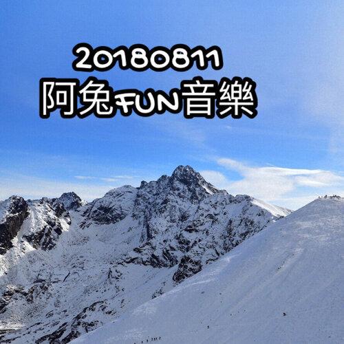 20180811阿兔FUN音樂🎵