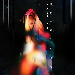 孫盛希<我們漆黑中存在> Legacy演唱會歌單