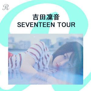 吉田凜音 SEVENTEEN TOUR