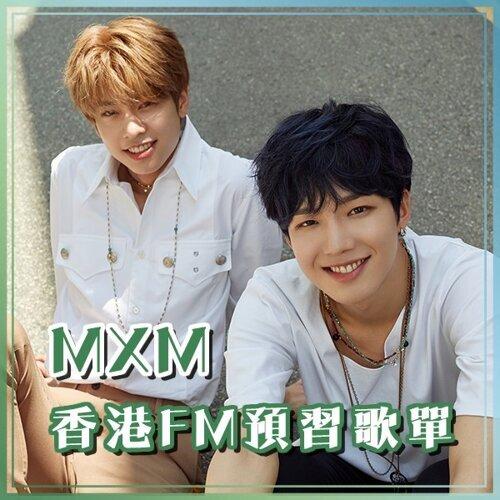 MXM香港FM預習歌單
