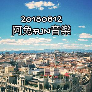 20180812阿兔FUN音樂🎵
