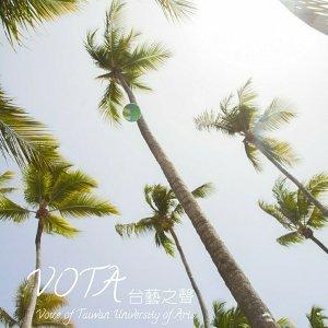 與夏日的熱情韓樂一同搖擺!