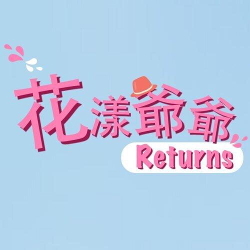 「花漾爺爺 Returns」節目配樂精選
