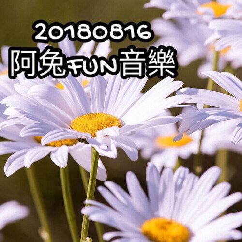 20180816阿兔FUN音樂🎵