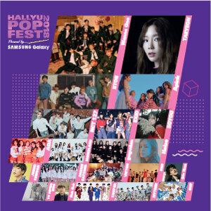 HALLYU POP FEST 2018