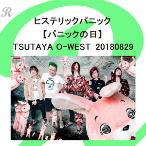 【パニックの日】 TSUTAYA O-WEST 20180829