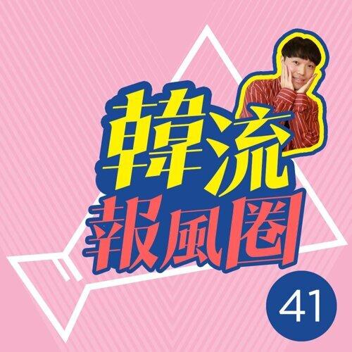 韓流報風圈:卡特珍藏 KPOP 大愛曲
