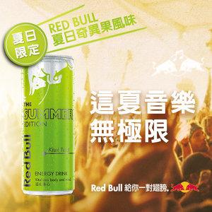 Red Bull給你無極限的夏日節奏