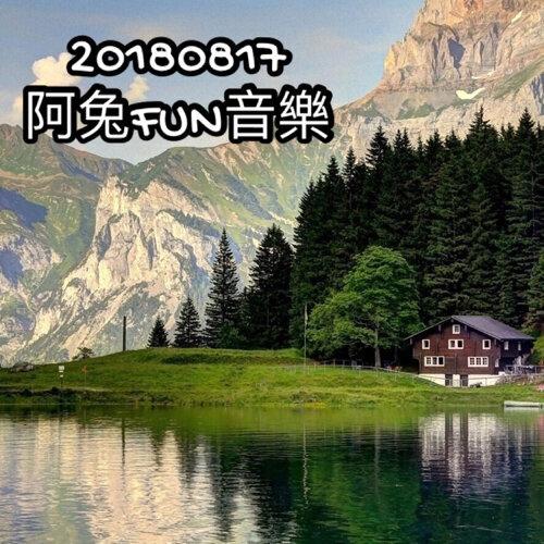 20180817阿兔FUN音樂🎵