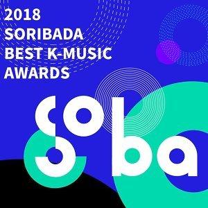 2018 SORIBADA AWARDS 得獎名單