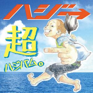ハジ→ - 人気曲