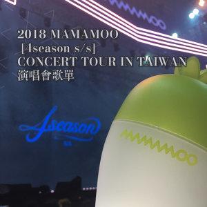 2018 MAMAMOO [4season s/s] CONCERT TOUR IN TAIWAN 演唱會歌單
