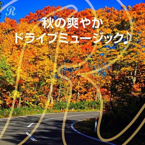 秋の爽やかドライブミュージック♪