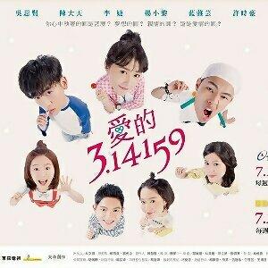 (完整版)愛的3.14159 邵雨薇/小樂 吳思賢 領銜主演