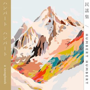 Humbert Humbert /a songbook歌謠集