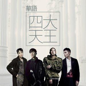 華語四大天王