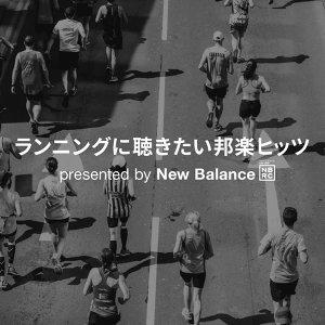 ランニングに聴きたい邦楽ヒッツ presented by New Balance