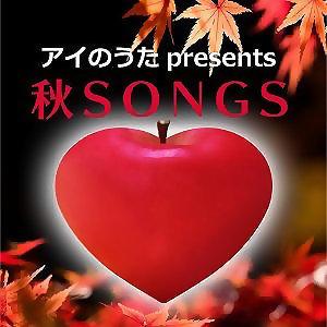 秋SONGS -アイのうた-
