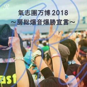 氣志團万博 2018 ~房総爆音爆勝宣言~