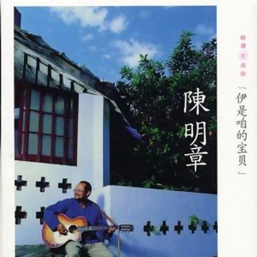 陳明章 - 熱門歌曲