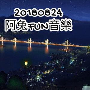 201808224阿兔FUN音樂🎵