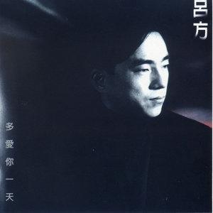 呂方 (Lui Fong) - 熱門歌曲