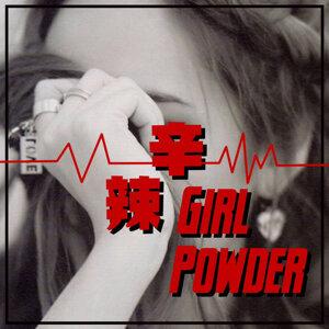 辛辣Girl Powder