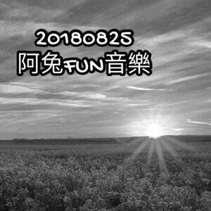 20180825阿兔FUN音樂🎵
