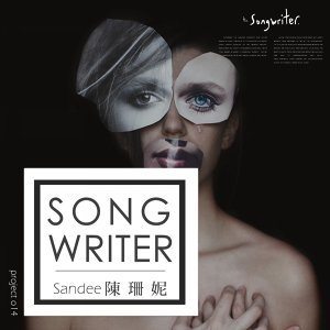Songwriter:陳珊妮