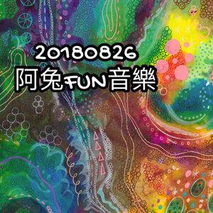 20180826阿兔FUN音樂🎵