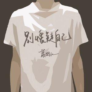 蕭閎仁 - 別懷疑自己 (Don't Doubt Yourself)
