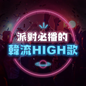 派對必播的韓流High歌