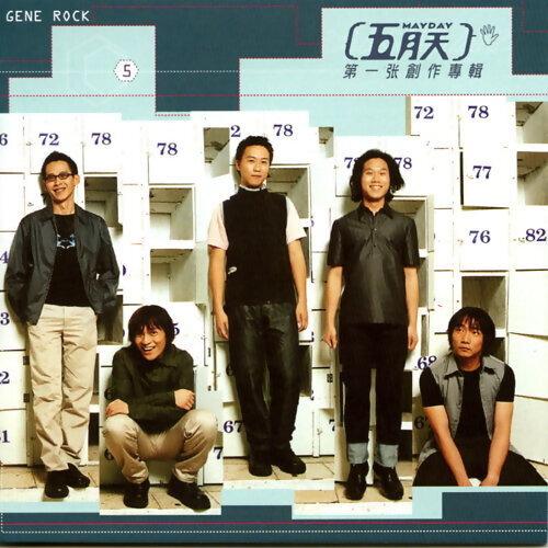 五月天 1999-2010