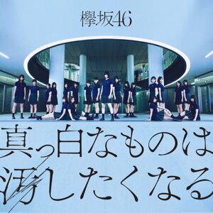 欅坂46 All Music【NeruYuki】