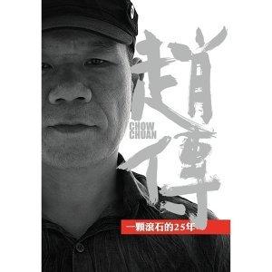 90年代粵語華流經典