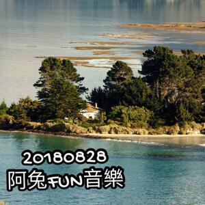 20180828阿兔FUN音樂🎵