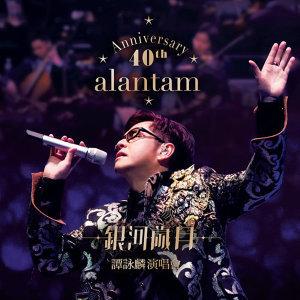 譚詠麟 (Alan Tam) - 40th Anniversary銀河歲月譚詠麟演唱會 - Live