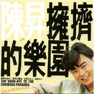 陳昇 華人公寓演唱會歌單